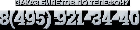 Купить билеты на концерты в Москве 2016-2017