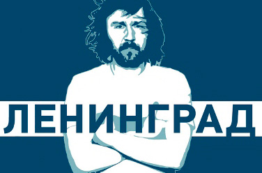 билеты на Ленинград