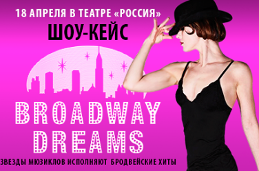 Broadway Dreams, фото