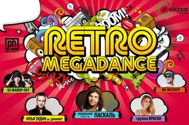 Retromegadance, фото