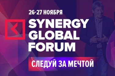 Synergy Global Forum, фото