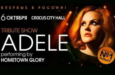 Adele Tribute Show, фото