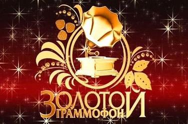 билеты на Золотой Граммофон