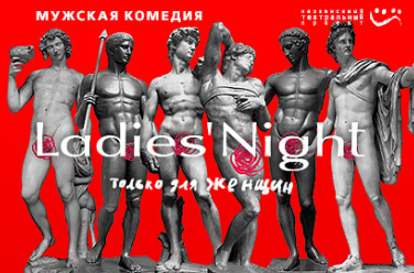 Ladies Night, фото